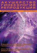 Акушерство, гинекология и репродукция, 2011, N 3