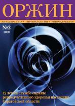 Акушерство, гинекология и репродукция, 2009, N 2