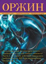 Акушерство, гинекология и репродукция, 2008, N 6