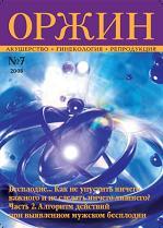Акушерство, гинекология и репродукция, 2008, N 7