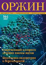Акушерство, гинекология и репродукция, 2007, N 1