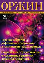 Акушерство, гинекология и репродукция, 2008, N 1