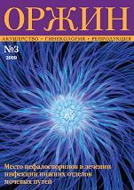 Акушерство, гинекология и репродукция, 2009, N 3