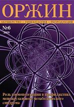Акушерство, гинекология и репродукция, 2009, N 6