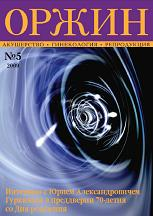 Акушерство, гинекология и репродукция, 2009, N 5
