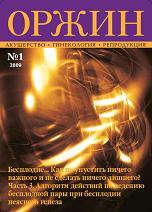 Акушерство, гинекология и репродукция, 2009, N 1